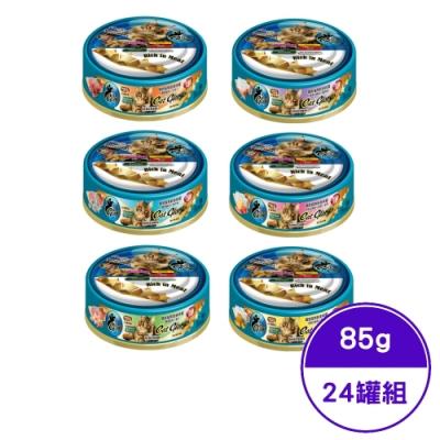 Cat Glory驕傲貓-無穀美味罐系列 85g (24罐組)