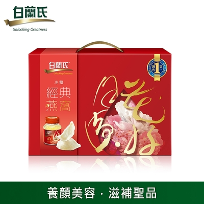 白蘭氏 冰糖燕窩禮盒(70g/5入+ 晶鑽碗x1)
