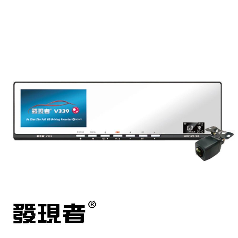 【台灣製造】發現者 V339 雙鏡頭 高規格多功能行車紀錄器 GPS測速-快