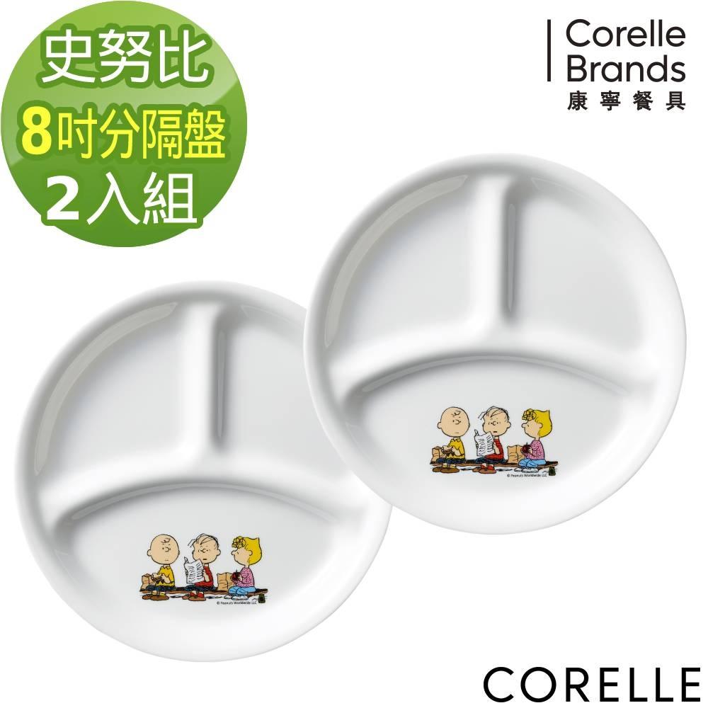 (防疫新上市)【美國康寧】 CORELLE 8吋分隔盤(兩件組) product image 1