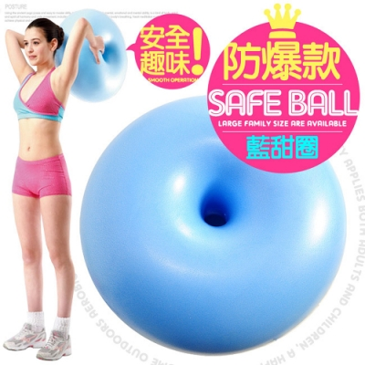 台灣製造 甜甜圈防爆瑜珈球 (50cm抗力球彈力球韻律球/健身球彼拉提斯球復健球體操球大球操)