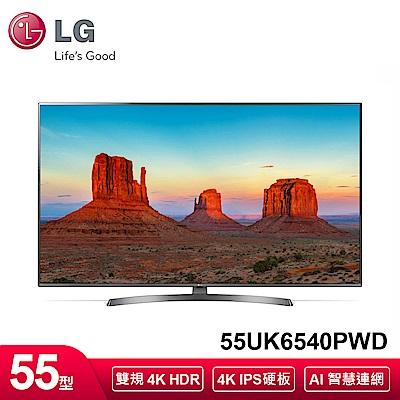 LG樂金 55型 IPS 廣角4K 智慧連網液晶電視 55UK6540PWD