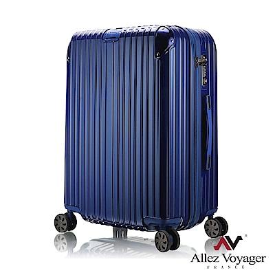 法國奧莉薇閣 24吋行李箱 PC硬殼旅行箱 箱見恨晚(深藍)