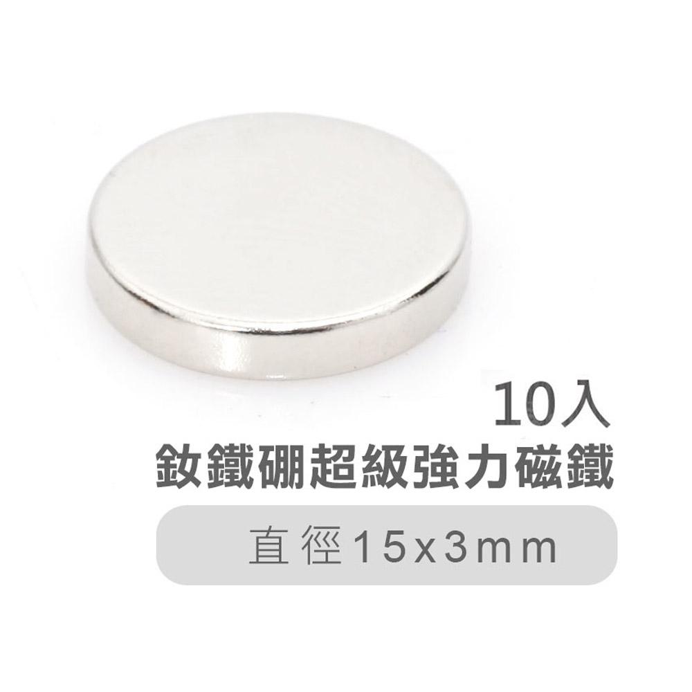 釹鐵硼超級強力磁鐵15*3mm(10入).圓形型長效不衰減強效吸力磁鐵石