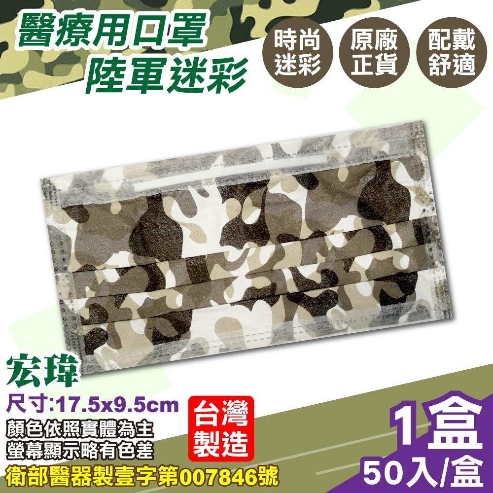 宏瑋 醫療口罩 (陸軍迷彩/空軍迷彩)-50入/盒