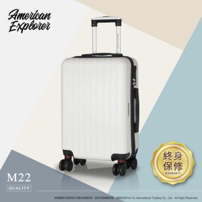 American Explorer 美國探險家 20吋 行李箱 防刮 登機箱 雙輪 旅行箱 M22質感拉絲 (月光白)