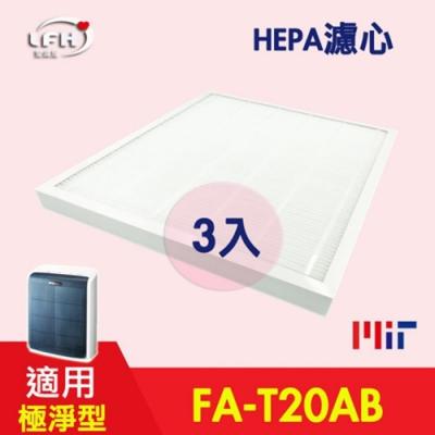 LFH HEPA濾心 適用:3M極淨型清淨機 FA-T20AB/T20AB-F 3入組