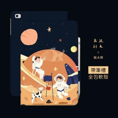 漁夫原創- iPad保護殼 Air3(2019) 含筆槽 - 太空
