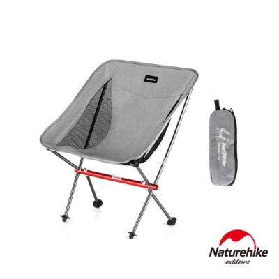Naturehike YL05超輕戶外便攜鋁合金靠背耐磨折疊椅 附收納包 灰色-急