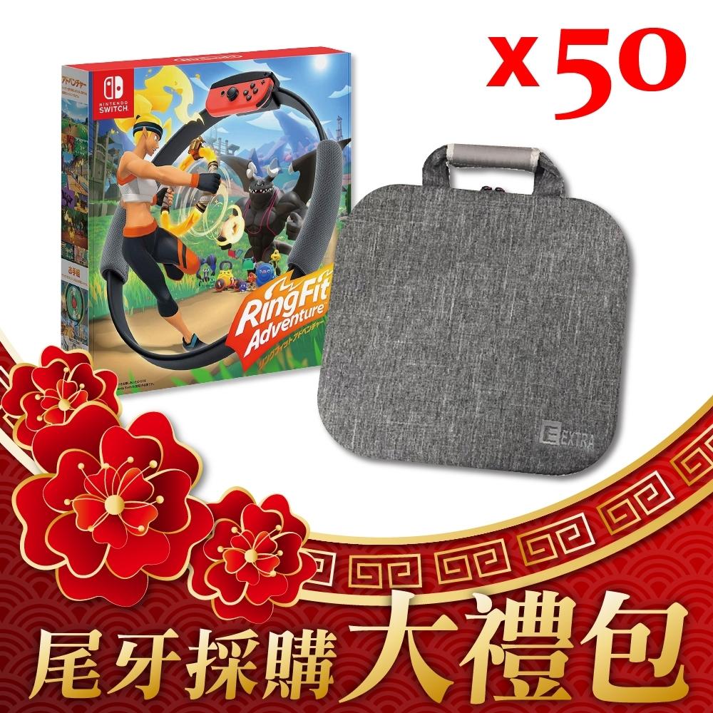 (尾牙採購大禮包) NS 健身環大冒險 中文版+專用收納包 50入