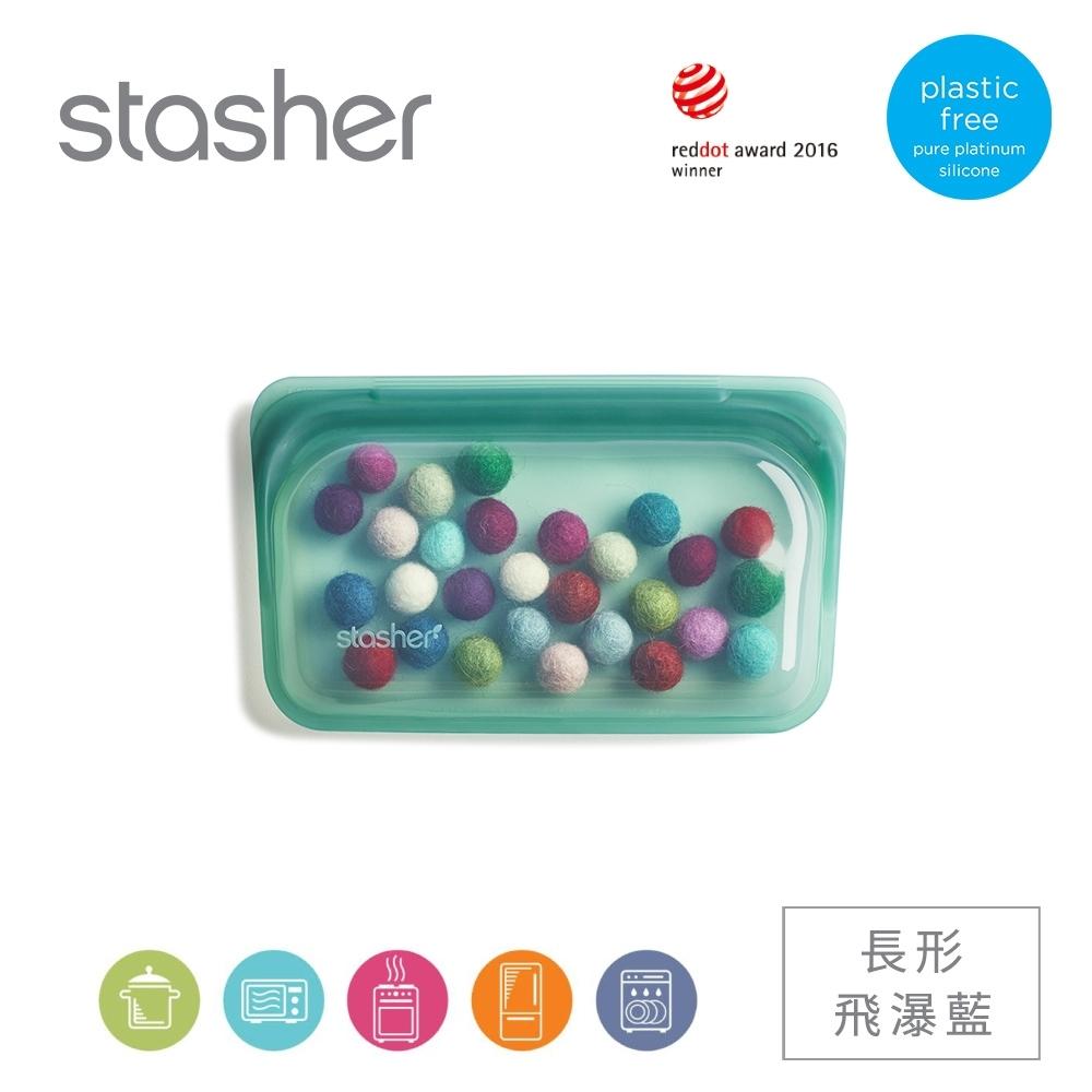 美國Stasher 長形白金矽膠密封袋-飛瀑藍