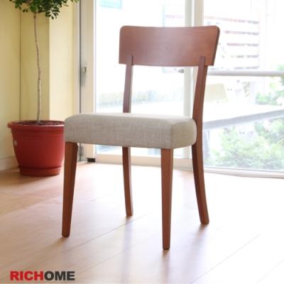 RICHOME 北歐風格實木餐椅(1入)