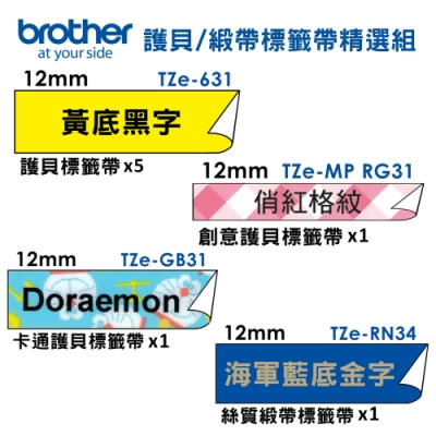 brother TZe-631+RG31+GB31+RN34 標籤帶精選8入組-