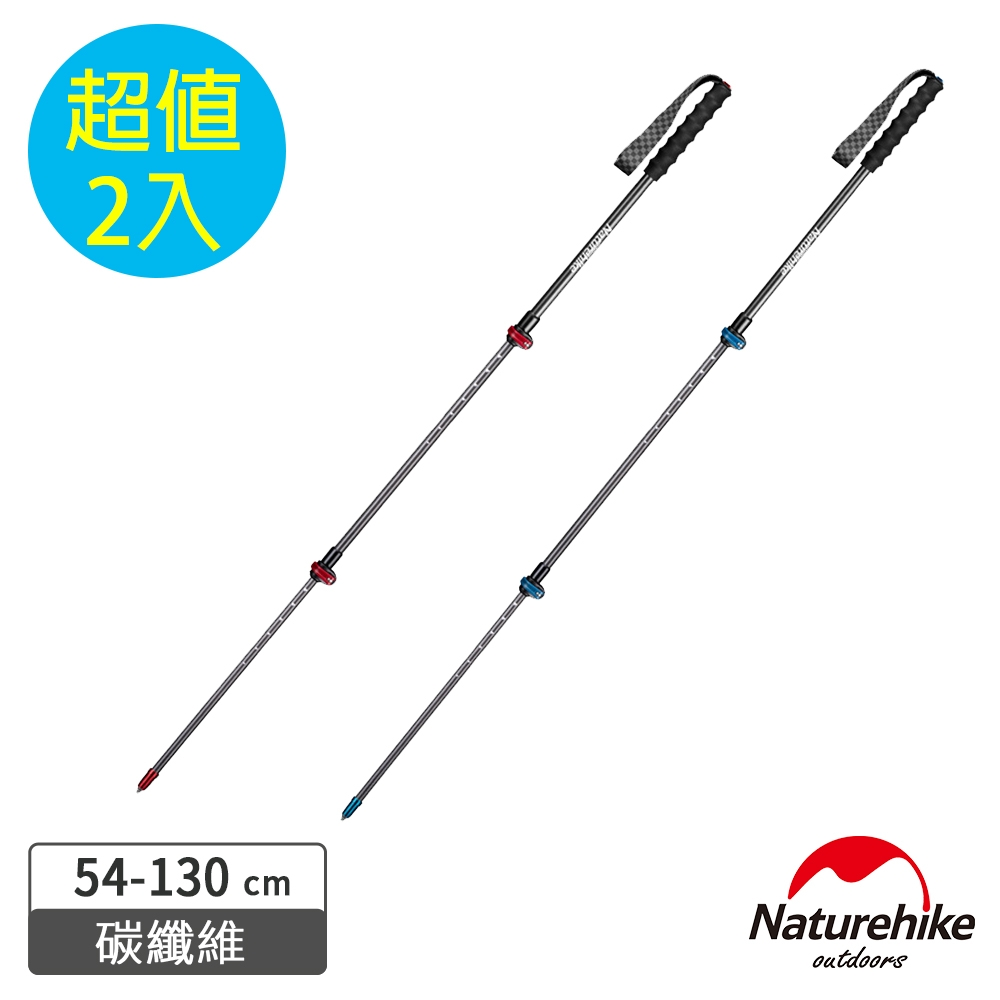 Naturehike ST10輕量便捷碳纖維三節外鎖登山杖 附杖尖保護套 2入組