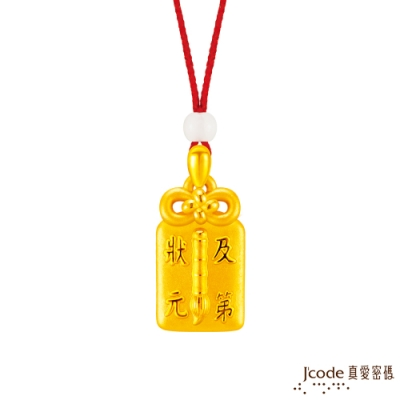 J code真愛密碼金飾 大甲媽金榜文昌平安符黃金墜子-立體硬金款 送項鍊