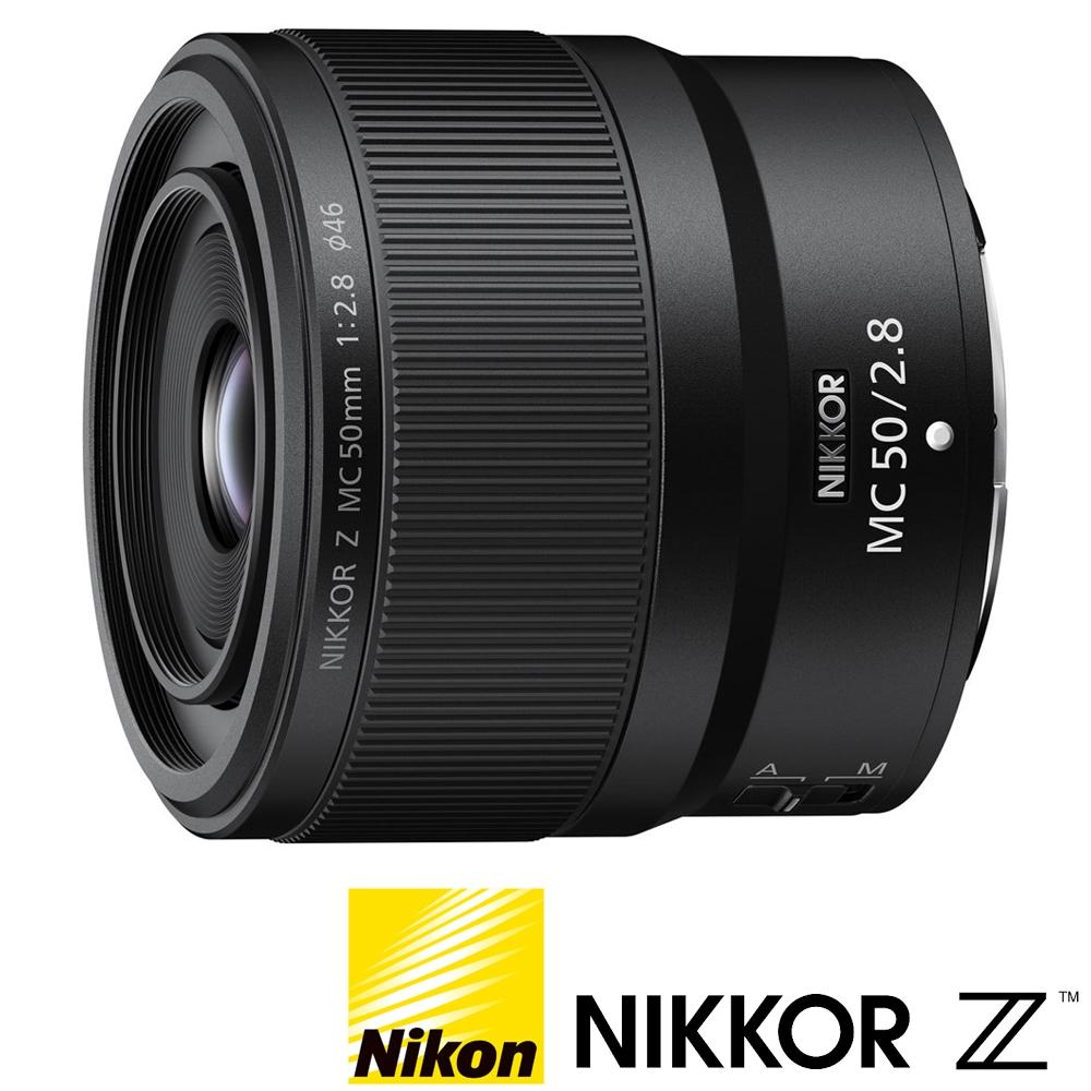 NIKON Nikkor Z MC 50mm F2.8 (公司貨) 1:1 微距鏡頭 標準定焦鏡 Z 系列微單眼鏡頭 防塵防滴