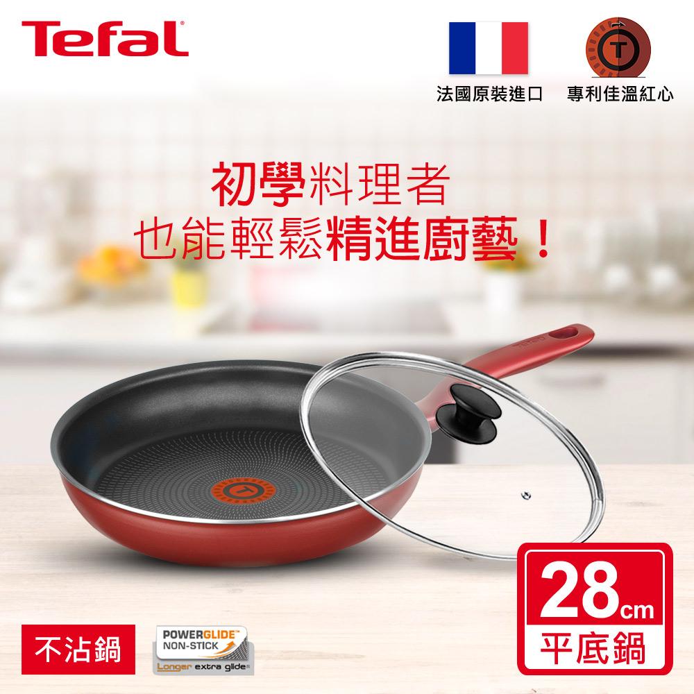 [時時樂限定]Tefal法國特福 典雅紅系列不沾平底鍋28CM+玻璃蓋