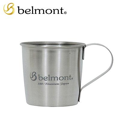 日本Belmont超輕量登山露營鈦製馬克杯180ml-2入