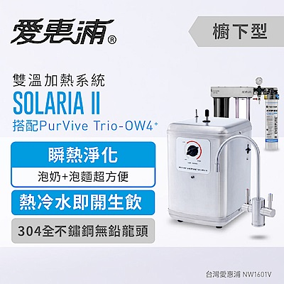 愛惠浦 雙溫加熱系統三道式淨水設備 SOLARIA II+PURVIVE Trio-OW4PLUS