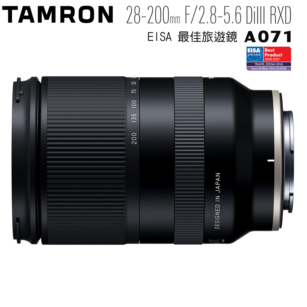 TAMRON  28-200mm F2.8-5.6 DiIII RXD  Sony E 接環 A071 (公司貨)