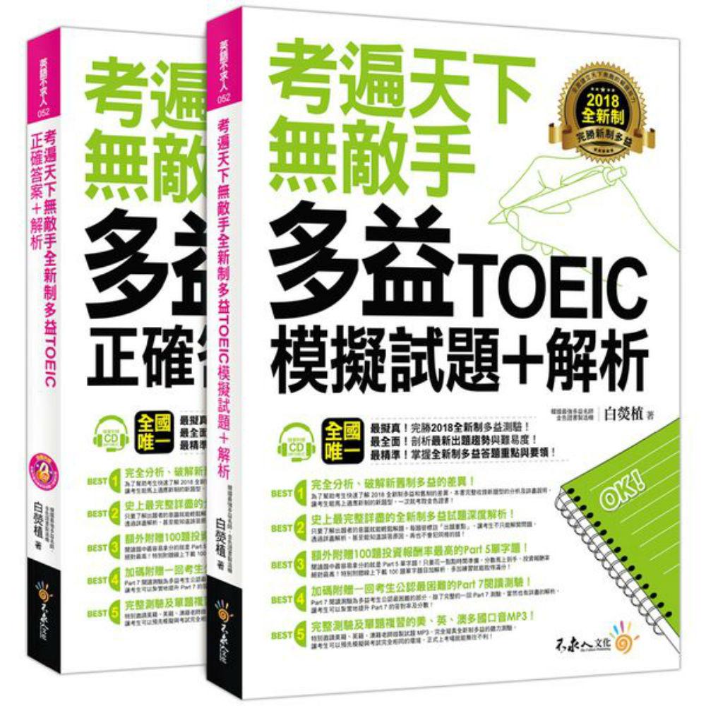 考遍天下無敵手全新制多益TOEIC模擬試題+解析(附贈Part 7閱讀測驗加強本+線上下載