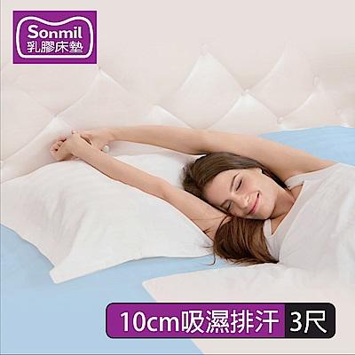 sonmil乳膠床墊 單人3尺 10cm乳膠床墊 3M吸濕排汗
