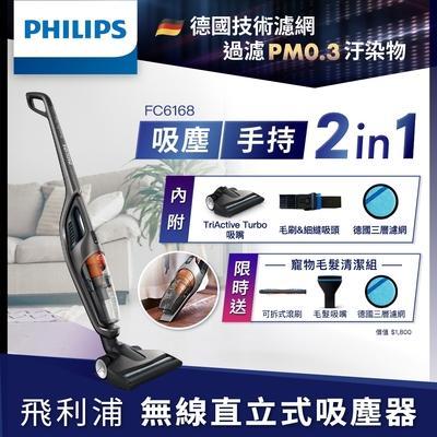 飛利浦 PHILIPS 2合1無線直立式吸塵器FC6168 送毛髮清潔組