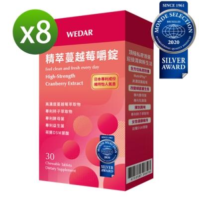 WEDAR 世界品質獎精萃蔓越莓嚼錠8盒超值組(30顆/盒)