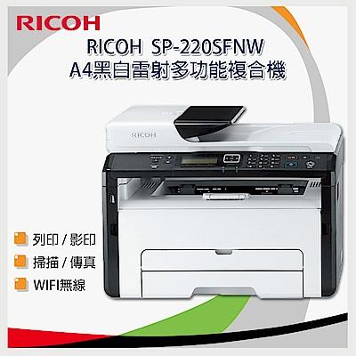 【RICOH】 SP220SFNW高速無線黑白雷射複合機