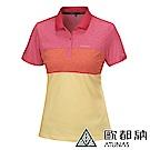 【ATUNAS 歐都納】女Atunas-Tex短袖POLO衫A-P1611W麻花桃紅