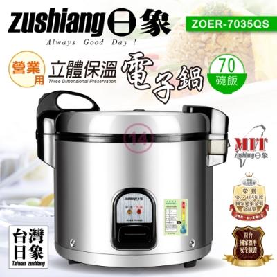日象營業用保溫電子鍋6.3L(70碗飯) ZOER-7035QS