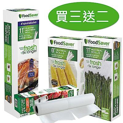 FoodSaver 真空卷三件組