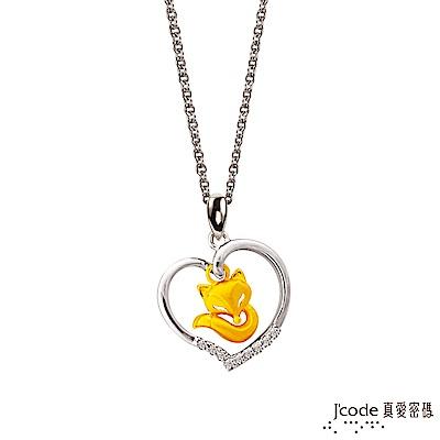 J code真愛密碼 真愛-愛心狐黃金/純銀墜子 送項鍊