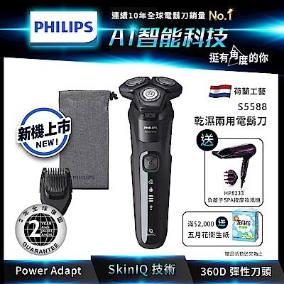 [新品送雙好禮] 飛利浦AI智能多動向三刀頭電鬍刀/刮鬍刀 S5588(快速到貨)
