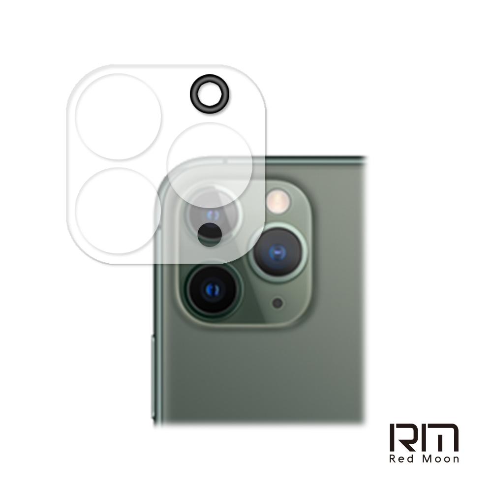 RedMoon APPLE iPhone 11 Pro 5.8吋 3D全包式鏡頭保護貼 手機鏡頭貼 9H玻璃保貼