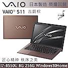 (無卡分期-12期)VAIO S11 i7-8550U Win10 Home 古銅棕