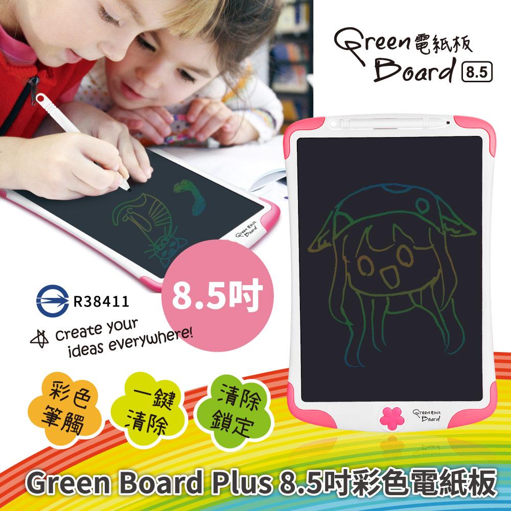 Green Board Plus 8.5吋 彩色電紙板 電子紙手寫板