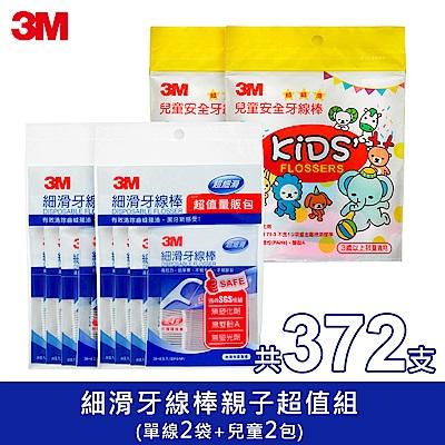 3M細滑牙線棒親子超值組(單線2袋+兒童2包/372支)