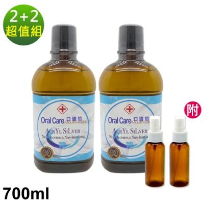 口適怡 全效護理銀高分子漱口水2入附分裝瓶2入超值組