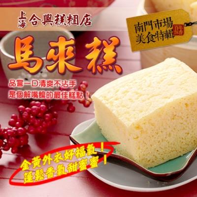 任選_合興 馬來糕(350g)(年菜預購)