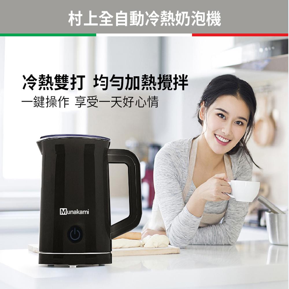 村上Munakami 加熱式冷熱磁吸式電動奶泡機(MK-9943) 黑色款