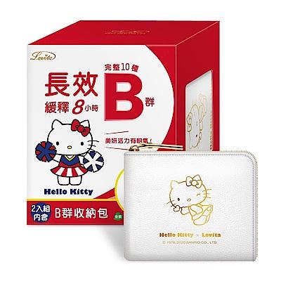 Lovita愛維他-女性長效緩釋型美妍活力B群 含Kitty收納包 全素60錠 Kitty聯名款(效期至2022.02)