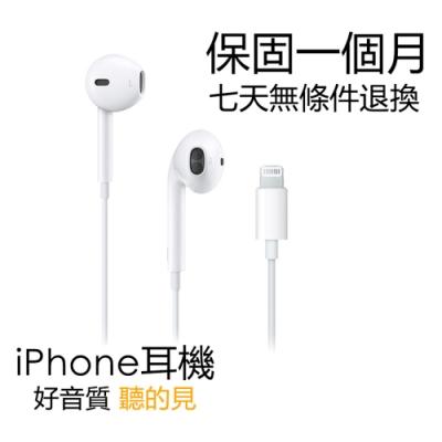 iPhone耳機 蘋果耳機 iPhone 7/8/X/XR/XS/11 通用 副廠【充電孔】