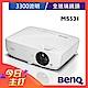 BenQ MS531 SVGA入門高亮商用投影機(3300 流明) product thumbnail 1