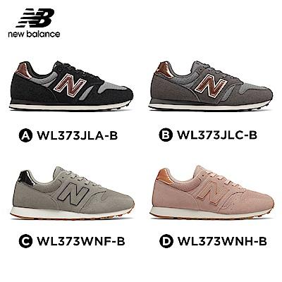 【時時樂限定】New Balance 373復古鞋_女_黑色/鐵灰/粉紅色 (四款任選)