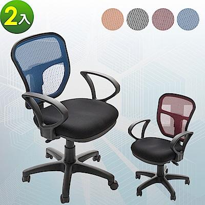 【A1】傑尼斯透氣網布D扶手電腦椅/辦公椅(4色可選)-2入