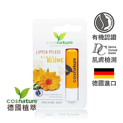 cosnature德國植萃 金盞花水潤護唇膏4.8g