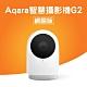 Aqara智慧攝影機G2(網關版) product thumbnail 1