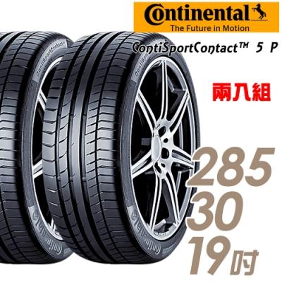 【馬牌】ContiSportContact5 P 高性能輪胎_二入組_285/30/19