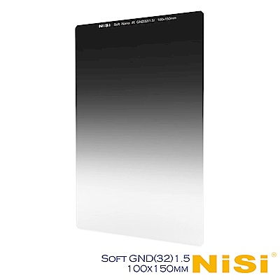 NiSi 耐司 Soft GND(32)1.5 軟式方型漸層減光鏡 100x150mm